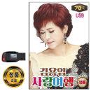 노래USB 김용임 사랑여행 70곡-오늘이젊은날 가지마 차량용 효도라디오 음원 MP3 PC 한국저작권 승인 정품