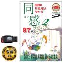 노래USB 오리지널 동감 2집 87곡-발라드 카페 힛트송 차량용 효도라디오 음원 MP3 PC 한국저작권 승인 정품