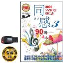 노래USB 오리지널 동감 3집 90곡-발라드 카페 힛트송 차량용 효도라디오 음원 MP3 PC 한국저작권 승인 정품