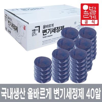 [올바르게] 국산 청그린 변기세정제 40알/싱크대 크리너/cg4001