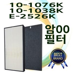 암웨이공기청정기필터 호환 10-1076K /3832K  E-2526K