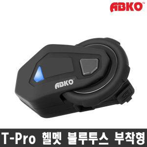 Tpro A-type 오토바이 헬멧용 블루투스 풀페이스