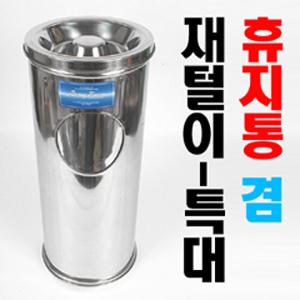 국산 태릉금속(주) 스텐27종 휴지통 겸 재털이-특대/업소용 스탠드형 쓰레기통 휴게실용