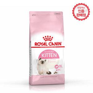 고양이사료 키튼 10kg 새끼고양이용 대용량 사료