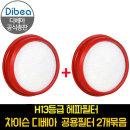 디베아 무선청소기 D18플러스 전용 먼지필터 2매 H13