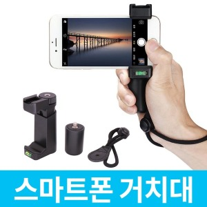 스마트폰 브래킷 마운트 거치대/짐벌/촬영용 핸드그립