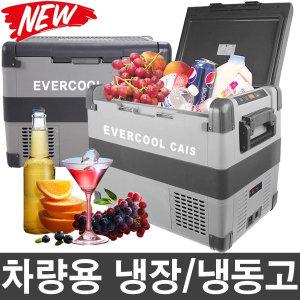 ECF-60 카이스 이동식 차량용냉동고 60L 냉장 냉장고