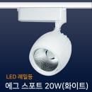 레일조명/LED/레일등/에그 스포트 20W(화이트)-전구색
