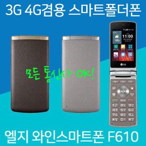 중고스마트폴더폰 와인스마트폰 효도폰 열공폰 610 100