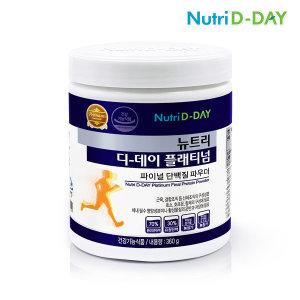 플래티넘 단백질파우더 360g/미국산 대두 유청단백