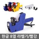한글 8열 롤텍기 파랑 핸드 스티커 라벨기 라벨 용지