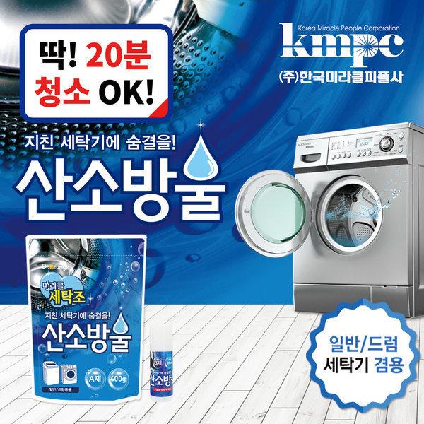 산소방울 세탁조 클리너 1년치 세탁기청소 크리너 外