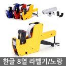 한글 8열 핸드 라벨기 노랑 가격 표시기 라벨 스티커