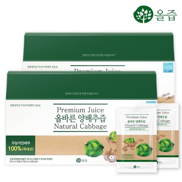 올즙 올바른 양배추즙 30포 2박스/무농약 양배추