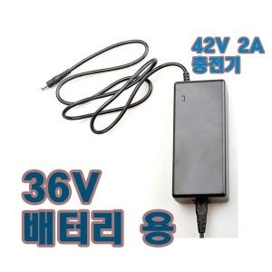 42V 2A 알톤 alton 니모 FD / 벤조 20 용 충전기