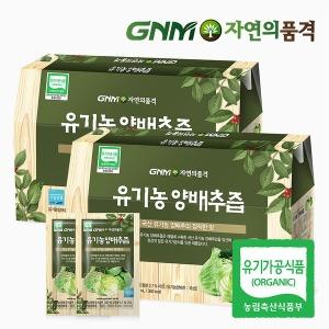 양배추100% 유기농 양배추즙 2박스(총 60포)