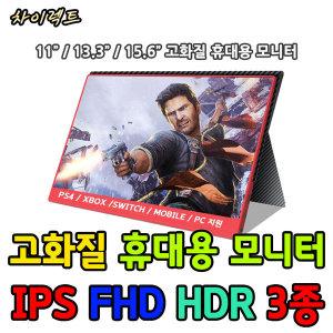 Intehill 13.3 15.6인치 IPS HDR 휴대용 게임용 모니