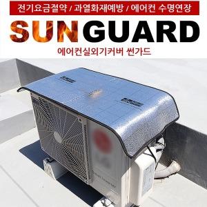 에어컨 실외기 커버 단열재 덮개 냉방력증가 절전커버