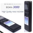 고성능 초소형녹음기 BOAN-3000 14일연속녹음 증거용