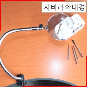자바라확대경/각도조절/돋보기/탁상용/접이식/휴대용
