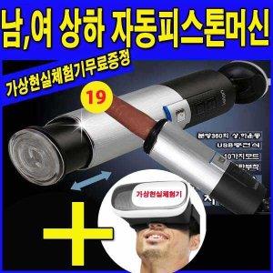 성인용품 자동상하피스톤 /오나홀 진동기 딜도 콘돔