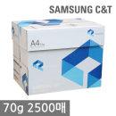 삼성 A4 복사용지(A4용지) 70g 2500매 1BOX