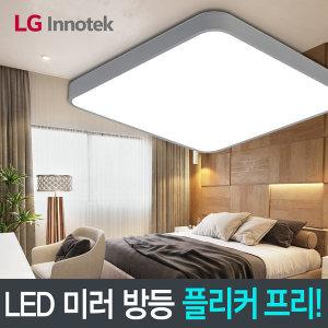 LED방등/조명/등기구 조명등 미러 방등 50W LG칩