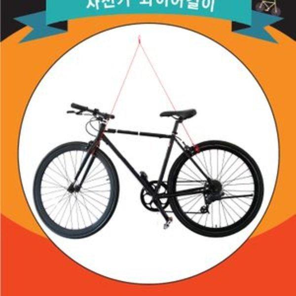 자전거와이어걸이 자전거벽걸이 자전거와이어걸이 자