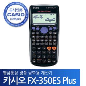 카시오 공학용계산기 FX-350ES PLUS 행남통상정품