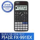 카시오 공학용계산기 FX-991EX