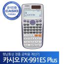 카시오 공학용계산기 FX-991ES PLUS 행남통상 정품