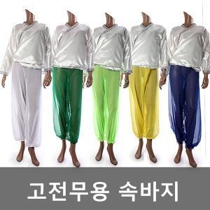 고전무용복/속바지/한국무용/몽탁치마/쉬폰치마/국산