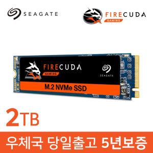 씨게이트 파이어쿠다 510 M.2 NVME 2TB +5년보증+정품