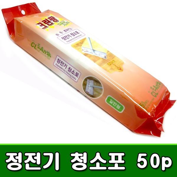 크린팡 정전기 청소포 50매 / 마대걸레 밀대걸레