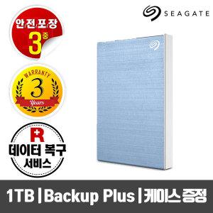 New Backup Plus Slim +Rescue 1TB 라이트블루+파우치D