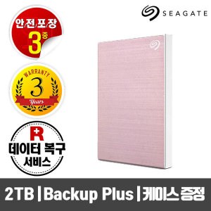 New Backup Plus Slim +Rescue 2TB 로즈골드+선풍기