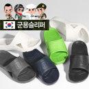 슬리퍼/욕실화/실내화/남여슬리퍼/군용슬리퍼 KC검증
