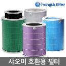 샤오미 공기청정기 호환용필터 블루(클린형)