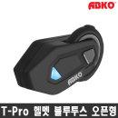 Tpro B-type 오토바이 헬멧용 블루투스 오픈페이스