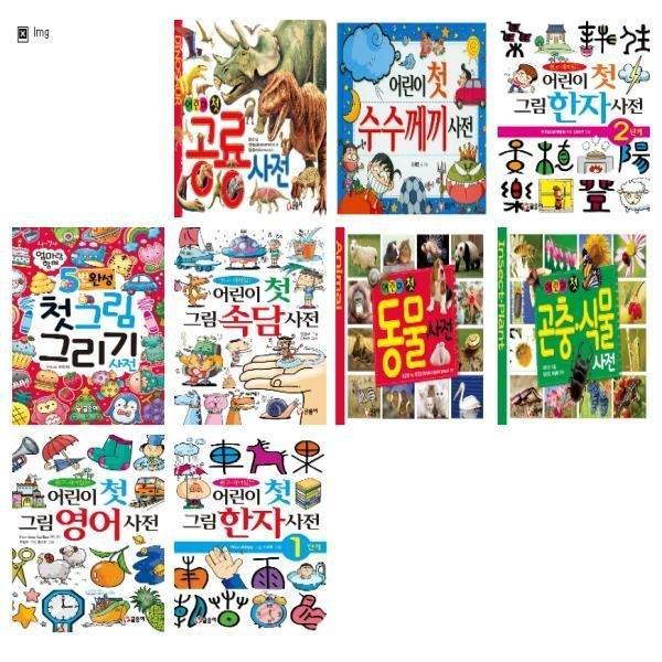 글송이 글송이 어린이 첫 사전 시리즈 세트(전10권)