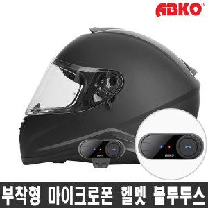 Tcom A-type 오토바이 헬멧용 블루투스 풀페이스