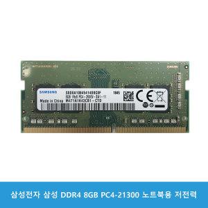 삼성전자 DDR4 8GB PC4-21300 노트북용 저전력