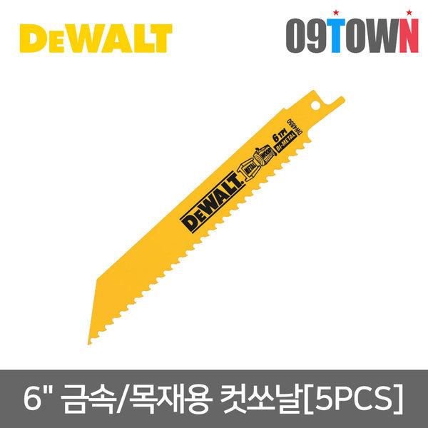 디월트 DW4850 컷쏘날 금속목재절단 5P 6인치 경사형