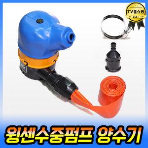 윙센 수중펌프 예초기부착형 소형 양수기 펌프기계