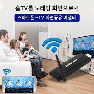 홈노래방 미라캐스트 안드로이드 스마트폰 TV무선연결