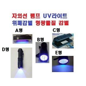 자외선램프uv램프형광물질감별위폐감별블랙라이트