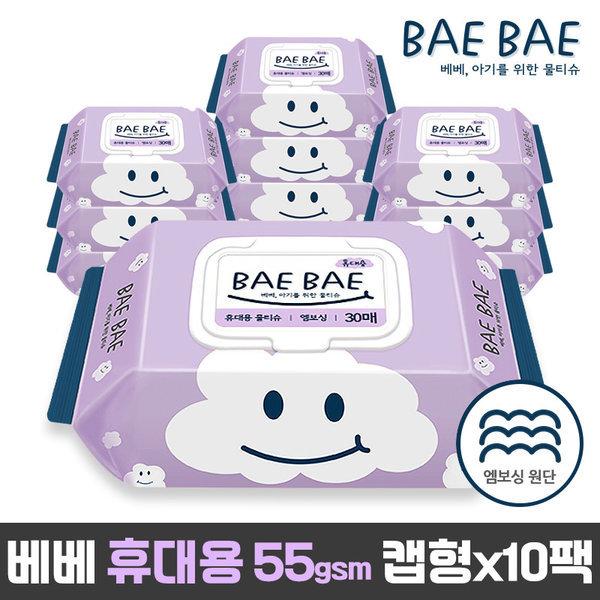 BAEBAE(베베) 아기물티슈 휴대용 55gsm 캡형30매 10팩