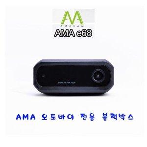 AMA e68 1채널 HD 오토바이 바이크 블랙박스 방수지원