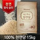 비정제 천연당(원당) 15kg 지대포장/과일청/설탕