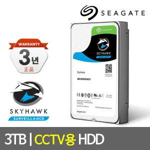 3TB SkyHawk CCTV용 하드디스크 ST3000VX009/당일출고